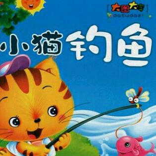 前石畔幼儿园果果二班王艳琴老师《小猫钓鱼》