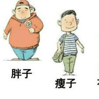 绕口令《胖子和瘦子》图片