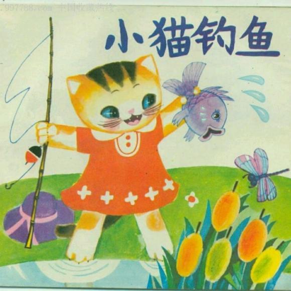 幼儿园环境布置故事小猫钓鱼图片