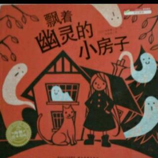特稿 飄著幽靈的小房子 史雨桐小朋友