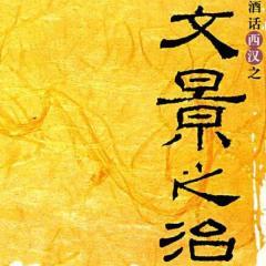 中国古代历史人物第六讲
