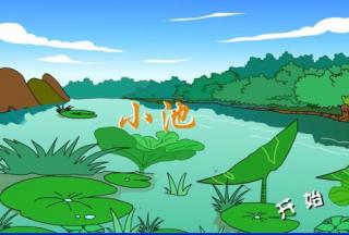 四时读诗-夏-小池(杨万里)图片