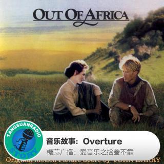 糖蒜爱音乐之音乐故事:Overture
