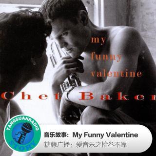 糖蒜爱音乐之音乐故事:My Funny Valentine
