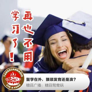 糖蒜鸳鸯锅:留学在外,猥琐发育还是浪?