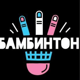 《抖音热歌》Бaмбинтон-3aя