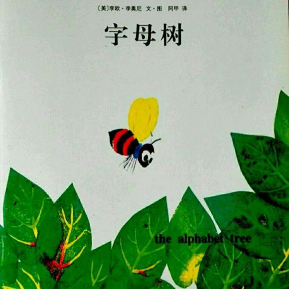 儿童绘本故事~字母树