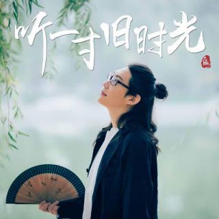 听一寸旧时光vol.1:与妻书 | 林觉民