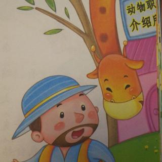 果果故事屋92——小动物找工作