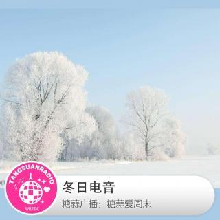 糖蒜爱周末:冬日电音