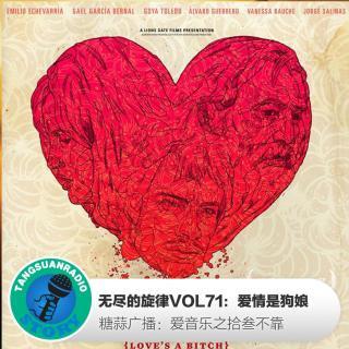 无尽的旋律VOL72:爱情是狗娘