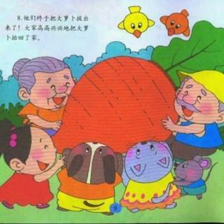 园长妈妈讲故事《拔萝卜》
