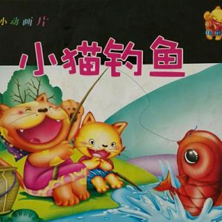 儿童绘本故事~小猫钓鱼图片