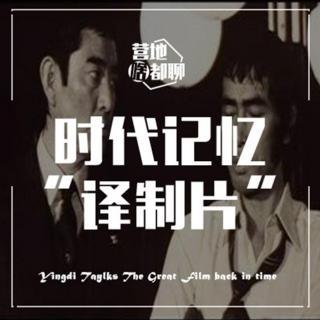 """171208 时代记忆: """"译制片"""""""