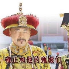 百家讲坛_雍正和他的甄嬛们(1)出人意料的后宫