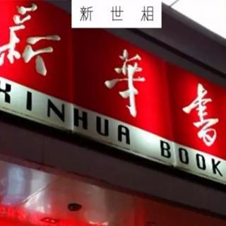 新世相 | 每个人心里,都有一家回不去的新华书店