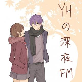 YH的深夜FMS3 14 失眠【171213】