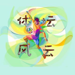 《体坛风云》—《惠若琪》王佳阳,魏永强