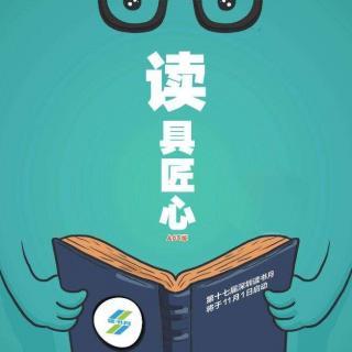 """【文人驿站】年度盘点:深圳人的""""十大好书"""""""