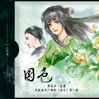 【玖又肆分之叁工作室】梦溪石原著《国色》第一集(刘桢)