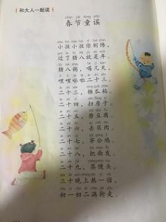 【一年级语文《春节童谣》】在线收听_贾老师