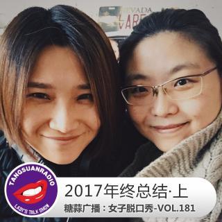 糖蒜女子脱口秀VOL181:2017年终总结·上