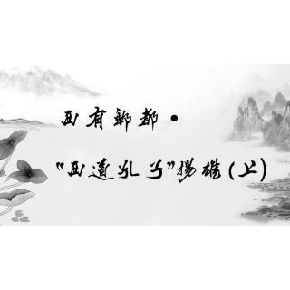"""汉代最成功""""北漂"""",原是司马相如的铁粉"""
