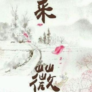诗经采薇图片_求hita《采薇》-