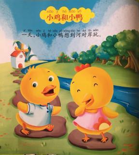 【小鸡和小鸭】在线收听_漳县武阳幼儿园99的播客