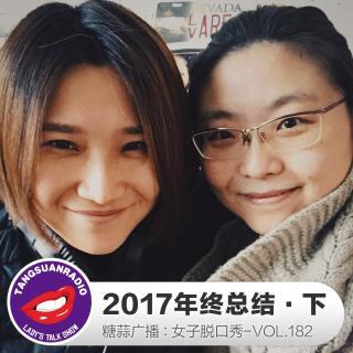 糖蒜女子脱口秀VOL182:2017年终总结·下