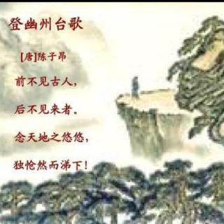 登幽州台歌 唐 陈子昂图片