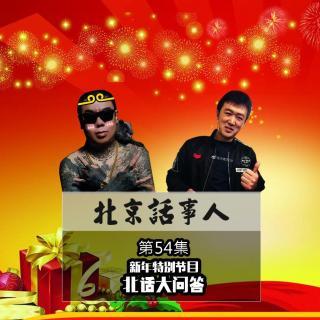 新年特别节目-北话大问答 - 北京话事人54