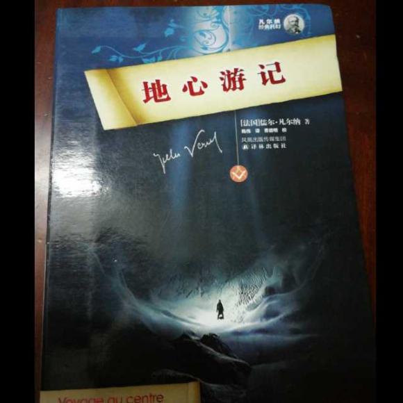 地心游记(译序)