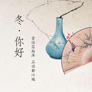 冬·你好——金话筒助阵 品读都江堰