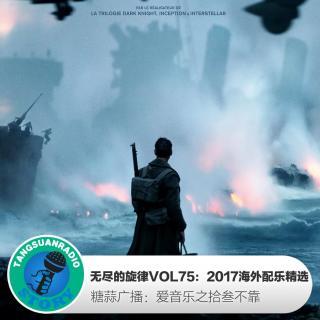 无尽的旋律VOL75:2017海外配乐精选