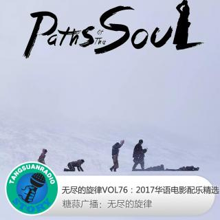 无尽的旋律VOL76:2017华语电影配乐精选