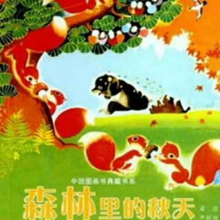 《小动物的秋天》刘依晨