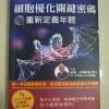 细胞优化关键密码@导读细胞衰老
