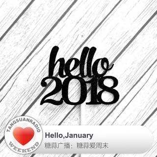 糖蒜爱周末:Hello January