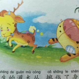 【蚊子捉小鹿】在线收听_广电幼儿园 杨君华_荔枝fm