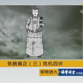 《法律讲堂(文史版)》铁腕雍正(三)危机四伏