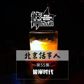 彼岸时代 - 北京话事人55
