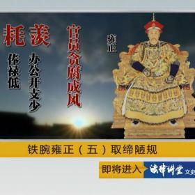 《法律讲堂(文史版)》铁腕雍正(五)取缔陋规