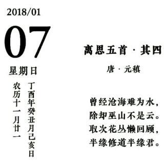 【离思五首.其四(宋.元稹)】在线收听_浮云的梦_荔枝FM