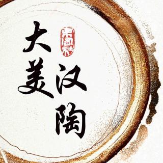 现代陶吧里的汉代蜀人