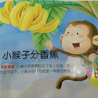 小猴子分香蕉