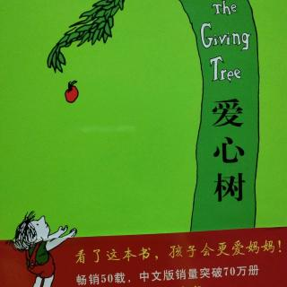 祁阳新世纪幼儿园 爱心树