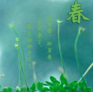 朱自清春春风图手绘图片