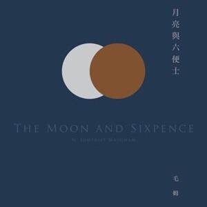 月亮和六便士-52
