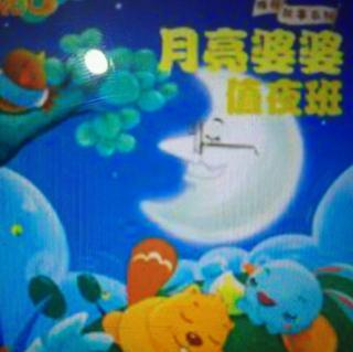 王瑞敏-cc 《月亮婆婆值夜班》图片